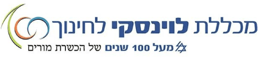 "Levinsky College of Education (LCE) was chosen as one of the academic partners in the Teach First Israel training program. LCE was the first Israeli academic institution for teacher training conducted entirely in Hebrew. It was founded in 1912 in Neve Tzedek in Tel Aviv by the Odessa Committee of the Zionist organization ""Hovevei Zion."" Initially, it was a beit midrash (school for Torah studies) for girls. It was named after Elḥanan Leib Levinsky, a writer and a journalist who was a key member in the movement for the Revival of the Hebrew language. Today, more than a century since its founding, innovation and pioneering are still among the most prominent characteristics of LCE. LCE led the academization process of teacher training in Israel, and was also one of the first colleges in Israel to receive accreditation for its master's degree program in education (MEd)."